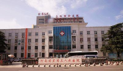 河南省直第三医院_河南省预约挂号服务平台